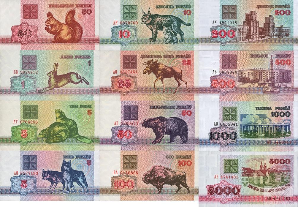 Деньги в РБ 1992 с лого-min.jpg